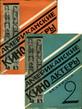 Американские киноактеры. Вып.1 и вып.2