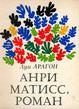 Анри Матисс, роман в 2-х томах.
