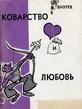Коварство и любовь