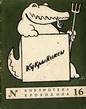 Библиотека журнала Крокодил (за 1945-1948гг.) Комплект первых 30 номеров.