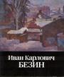 И.К. Берзин. 1911-1943. Живопись, Графика.