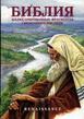 Библия. Иллюстрированные фрагменты священного писания.