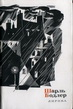 Сокровища лирической поэзии. Комплект из 22 книг