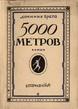 5000 метров (спортивный роман)