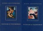 Рассказы о художниках в 2-х томах.