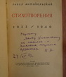 Стихотворения 1933-1940.