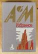 Избранное в 2-х томах