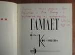 Гамлет - фильм Козинцева