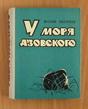 У моря Азовского