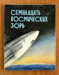 Семнадцать космических зорь