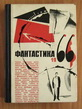 Фантастика 1966 (вып.1)