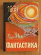 Фантастика 1965 (вып.2)
