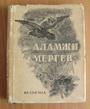 Аламжи Мерген. Бурятский эпос