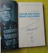 Герой Арктики Иван Папанин