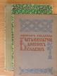 Быт и культура древних славян