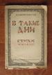 В такие дни: Стихи. 1919-1920