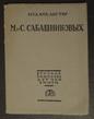 Издательству М. и С. Сабашниковых. К тридцатипятилетию издательской деятельности 1891-1926