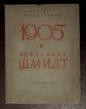 1905. Лейтенант Шмидт