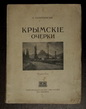 Крымские очерки
