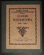 Гравюры И.Н. Павлова 1886 - 1921