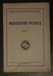 Московский краевед. Полный комплект  (вып. 1—13, 1927—1930)
