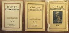 Среди коллекционеров. 1922, 1923, 1924 годы.