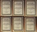 Среди коллекционеров. Годовой комплект за 1923 год.