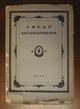 Среди коллекционеров. 1922 год. Комплект восьми выпусков