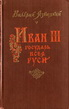 Иван III государь всея Руси  в  5 кн., 2-х томах