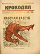 журнал Крокодил. 1922 год № 1-6.