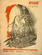 Огонек 1942 год № 13-14