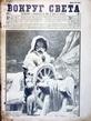 Вокруг света 1927 год № 1