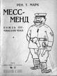 Месс-Менд вождь германского ЧЕКА