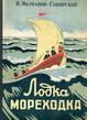 Лодка-мореходка: Стихи.