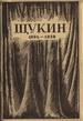 Щукин 1894-1939. Жизнь и творчество