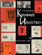 Книжное искусство. В 2-х томах