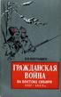 Гражданская война. На востоке Сибири (1917-1922)