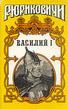 Василий I. В 2-х томах