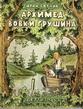 «Архимед» Вовки Грушина.