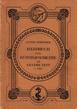 Handbuch der Kunstgeschichte: Die Renaissance in Italien