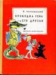 Крокодил Гена и его друзья.
