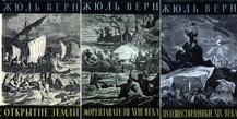 История великих путешествий в 3-х книгах.