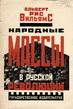 Народные массы в русской революции. Обложка работы Родченко
