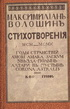 Стихотворения. 1900-1910