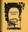 Германский Орфей. Поэты Германии и Австрии 18-20 вв.