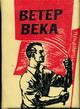 Ветер века. Стихи русских советских поэтов 1917-1977.