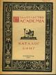 Издательство «Academia». Каталог книг. Апрель 1927 г.