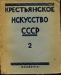 Крестьянское искусство СССР. Искусство Севера. Вып. 2.