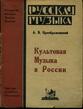 Культовая музыка в России