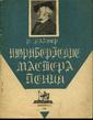 Рихард Вагнер и его опера «Нюрнбергские мастера пения»